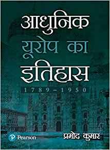 Aadhunik Europe Ka Etihas 1789 to 1950 by Pramod Kumar 9332570337